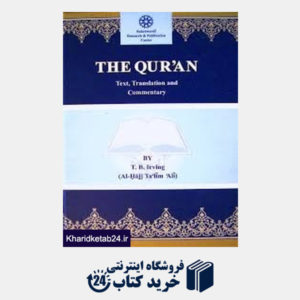 کتاب (The Quran (Text Translation and Commentary