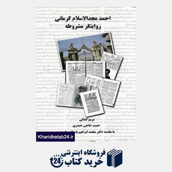 کتاب احمد مجدالاسلام کرمانی روایتگر مشروطه