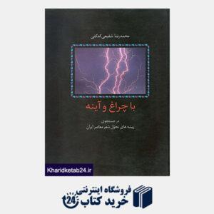 کتاب با چراغ و آینه (در جستجوی ریشه های تحول شعر معاصر ایران)