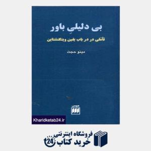 کتاب پارس (تراژدی/کمدی)
