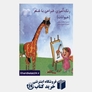 کتاب حیوانات قطبی