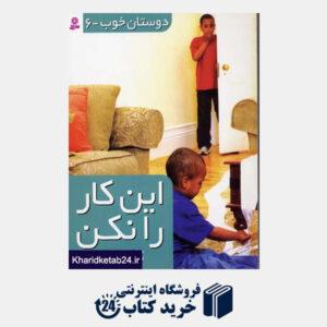 کتاب یک روز پر ماجرا