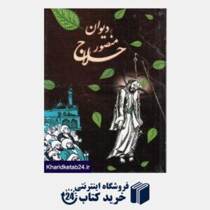 کتاب سفیر 7 هزار روزه خاطرات سید تقی موسوی درچه ای