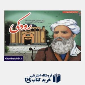 کتاب رودکی مشاهیر ایران زمین 10