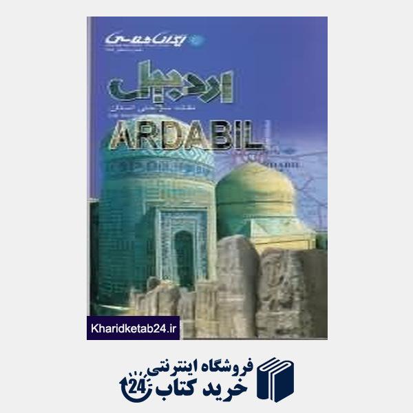 کتاب نقشه سیاحتی استان اردبیل 188