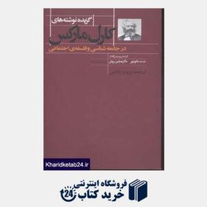 کتاب گزیده  نوشته های کارل مارکس در جامعه شناسی و فلسفه  اجتماعی