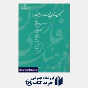 کتاب گنجینه گویش شناسی فارس دفتر دوم