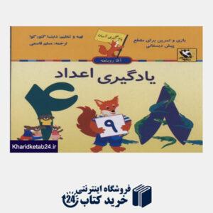 کتاب کتاب آموزشی Fortran 90/95