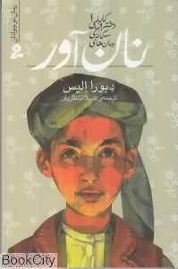 کتاب نان آور (رمان های سه گانه  دختران کابلی 1)