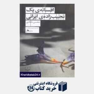 کتاب افسانه یک نجیب زاده ایرانی