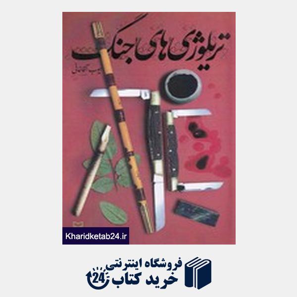 کتاب تریلوژی های جنگ