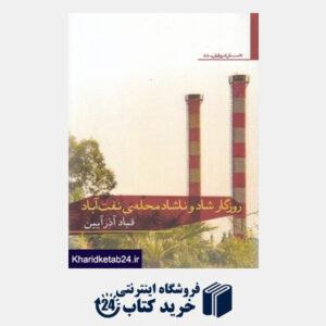 کتاب روزگار شاد و ناشاد محله ی نفت آباد