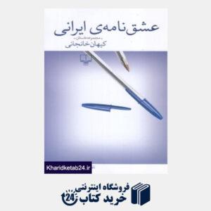 کتاب عشق نامه ایرانی (مجموعه داستان)