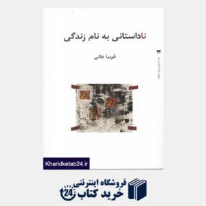 کتاب 1 پارچه خانوم