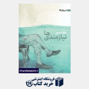 کتاب نیازمندی ها