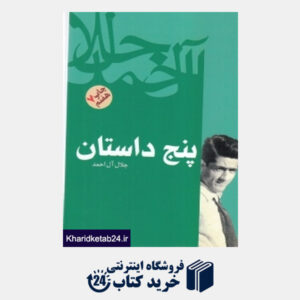 کتاب 5 داستان